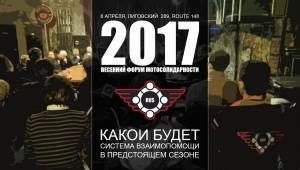 Весенний форум мотосолидарности 2017