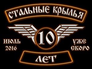 ДР Стальные Крылья - 10 лет