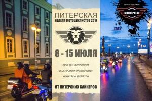 Питерская Неделя Мотоциклистов 2017