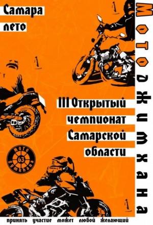 Чемпионат Самарской области по МотоДжимхане