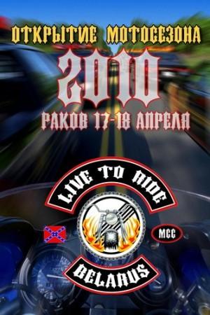 Открытие мотосезона 2010 от клуба Live to Ride MCC