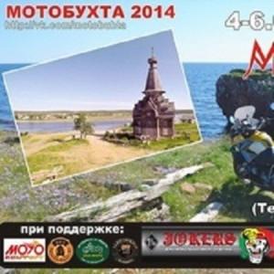 МотоБухта 2015
