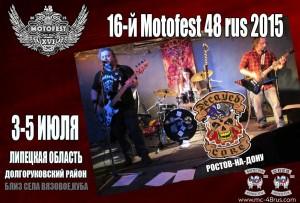16 - й MOTOFEST 2015