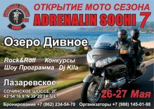 Открытие мотосезона 2017 в Сочи от ADRENALIN SOCHI