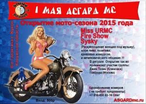 Открытие мото-сезона 2015 года с Асгард МС Подольск!