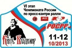 VI этап чемпионата России по кросс-кантри ралли