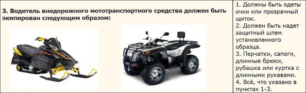 Квадроцикл относится к транспортным средствам