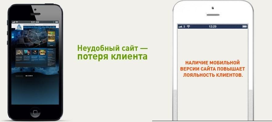 Как сделать мобильный клиент