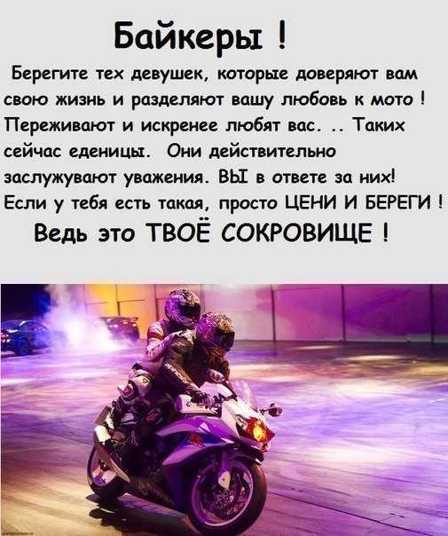 сериале Название: цитаты про любовь к мотоциклу его одного, чтобы