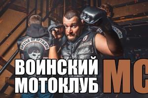 Воинский мотоклуб - Братья по оружию MC
