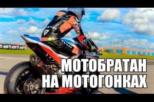 МотоБратан на финале мотогонок