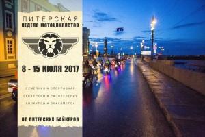 Планирование Питерской недели мотоциклистов 2017