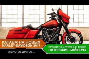 Катаем на новых Harley-Davidson 2017, прохваты и гонки