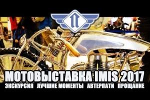 Мотовыставка IMIS 2017