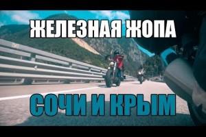 Железная жопа, Сочи и Крым