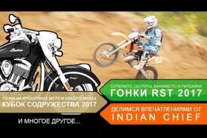 Russian SUPER Trophy, Кубок содружества, Indian Chief
