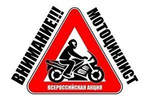 Итоговая информация об акции Внимание Мотоциклист 2018