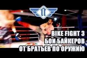 Бои байкеров - Bike Fight 3