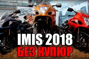 IMIS 2018 без купюр и бои байкеров