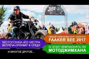 Faaker See, МотоДжимхана, финал суперкросса, мотогонки 402