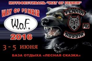 WAY OF FENRIR 2016