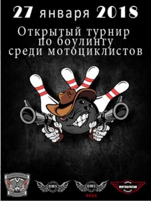 Открытый турнир по боулингу среди мотоциклистов