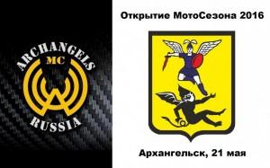 Открытие мотосезона 2016 в Архангельске