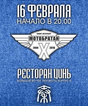 МотоБратанХ - 10 лет