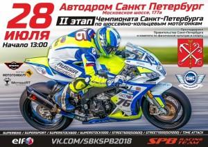 II этап Чемпионата Санкт-Петербурга по ШКМГ