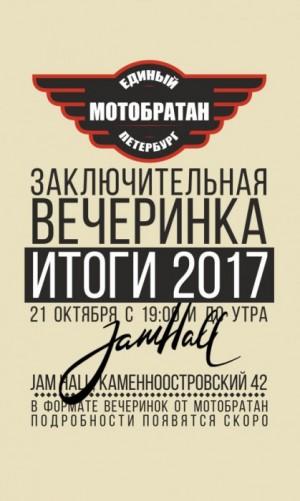Итоги 2017 - МотоБратан