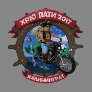 Хрю Пати 2017