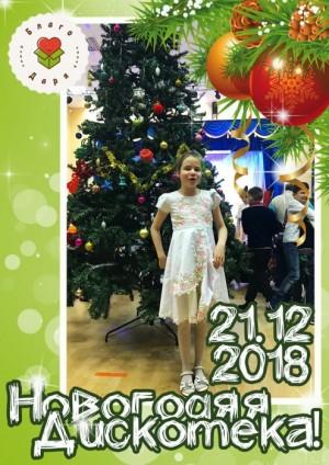 Новогодняя дискотека в Мгинской Школе-интернате