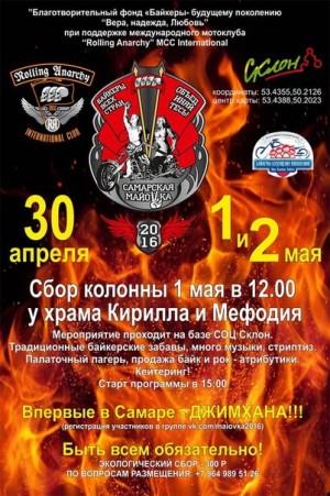 Самарская МайоVка 2016