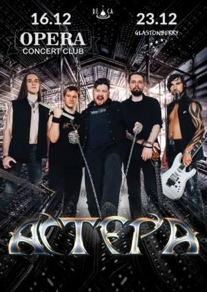 АСТЕРА презентует свой новый альбом