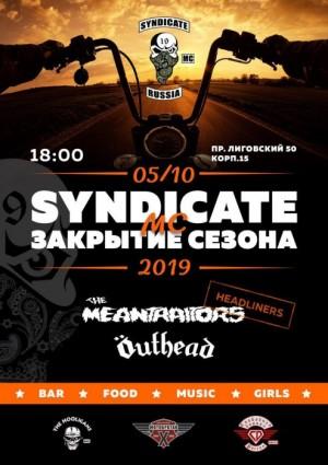 Закрытие сезона 2019 с Syndicate MC