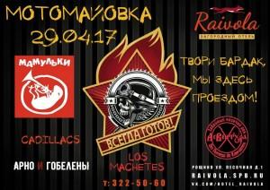 МотоМайовка 2017