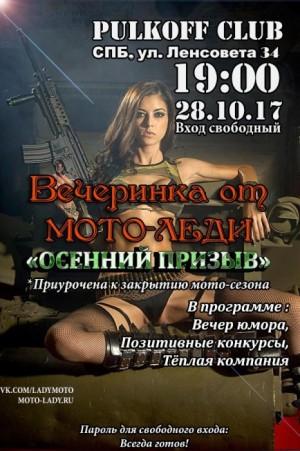Закрытие сезона от Мото-Леди СПб 2017