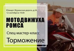 Мотодвижуха Ромса - Спец-мастер-класс у Юлмарта