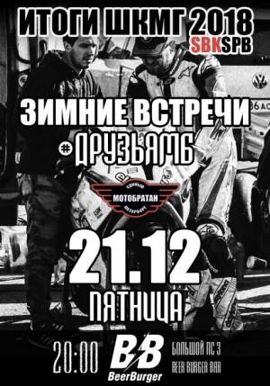 Итоги ШКМГ2018 на зимней встрече #ДРУЗЬЯМБ