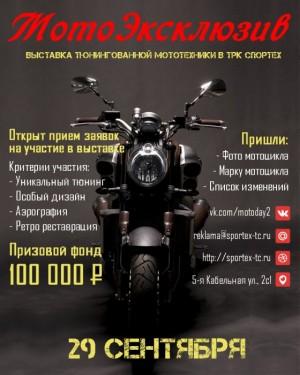 Moto Day V 2.0