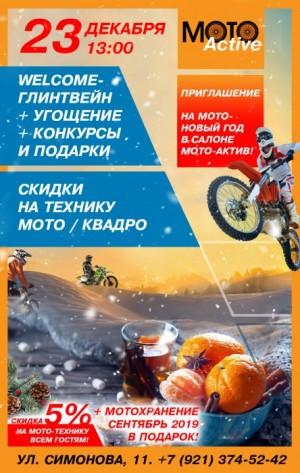 МОТО-НОВЫЙ-ГОД 2019