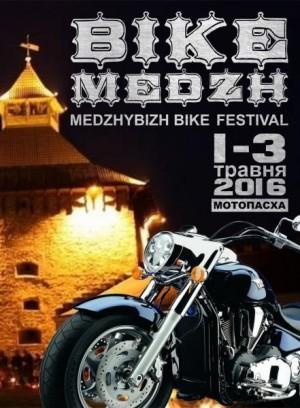 Medzhybizh Bike Fest 2016