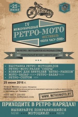 IV Международный Ретро-Мото Фестиваль «КОЛА ЧАСУ»