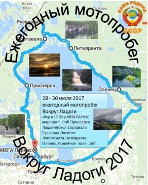 Вокруг Ладоги 2017