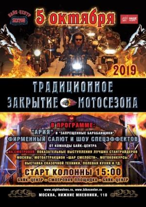 Закрытие мотосезона 2019 в Москве от Ночных Волков