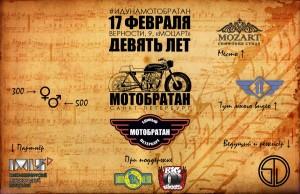 Девять лет МотоБратан