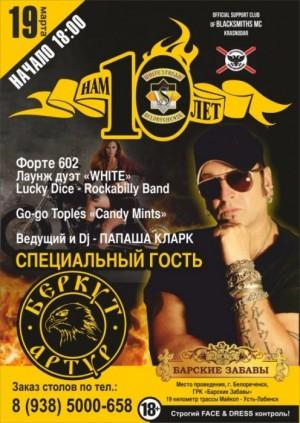 День рождения мотоклуба «White Stream»