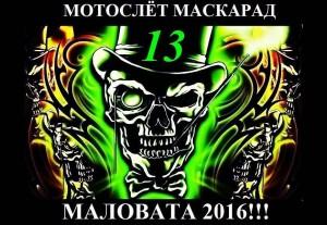 Маловата 2016 - 13 международный мотослёт