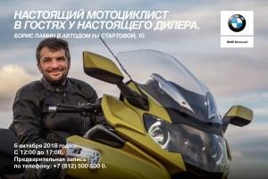 Настоящий мотоциклист у настоящего дилера