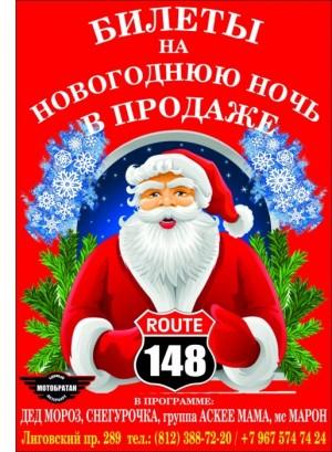 НОВОГОДНЯЯ НОЧЬ в ROUTE 148
